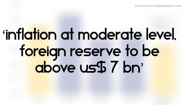Sri Lanka News for 'Inflation at moderate level, foreign reserve to be above US$ 7 bn'
