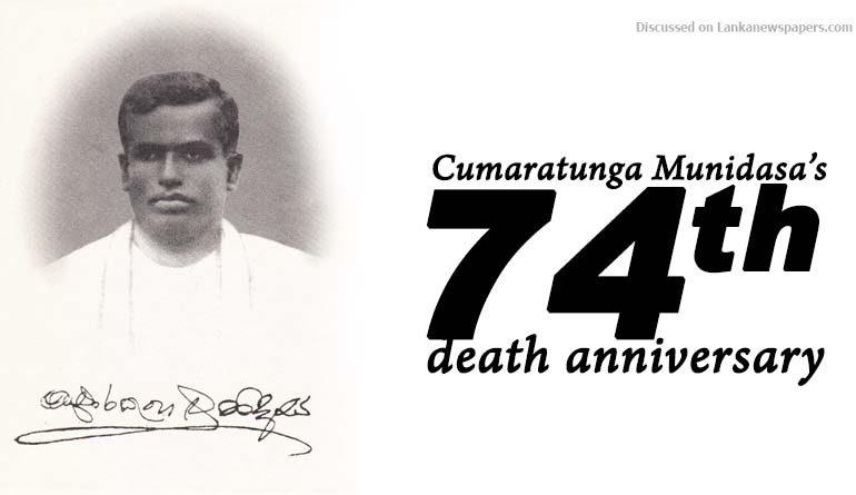 Sri Lanka News for Cumaratunga Munidasa's 74th death anniversary falls today: THE DOYEN OF SINHALA JOURNALISM
