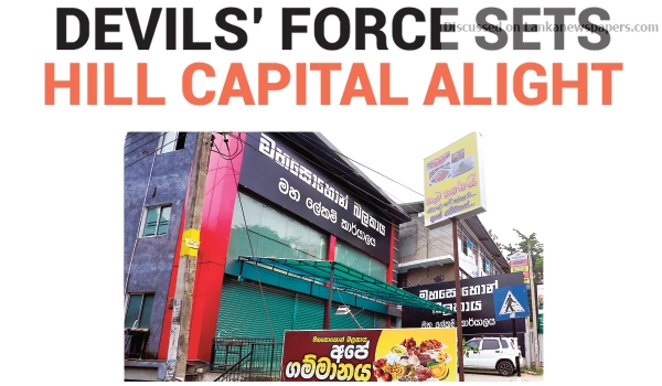 Sri Lanka News for Devils' Force sets Hill Capital alight