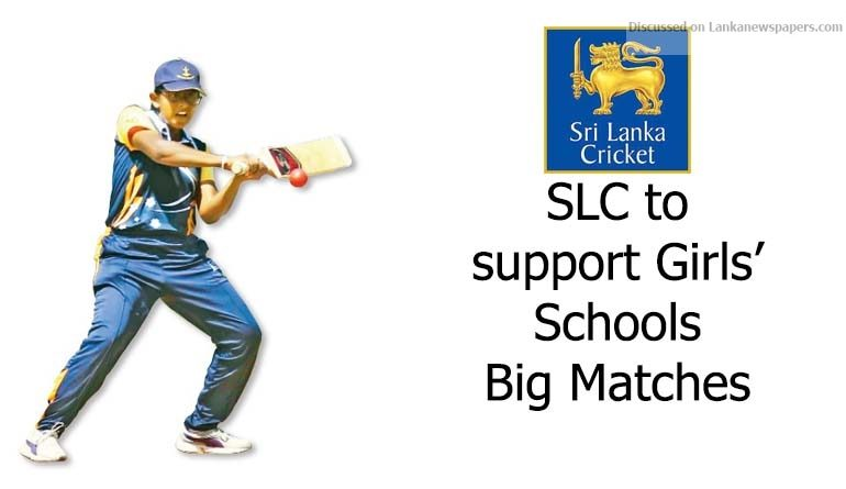 Sri Lanka News for SLC to support Girls' Schools Big Matches