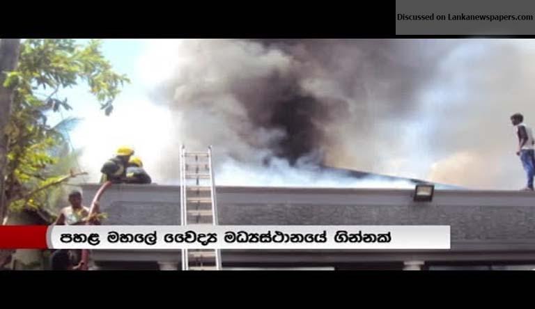 fire in sri lankan news