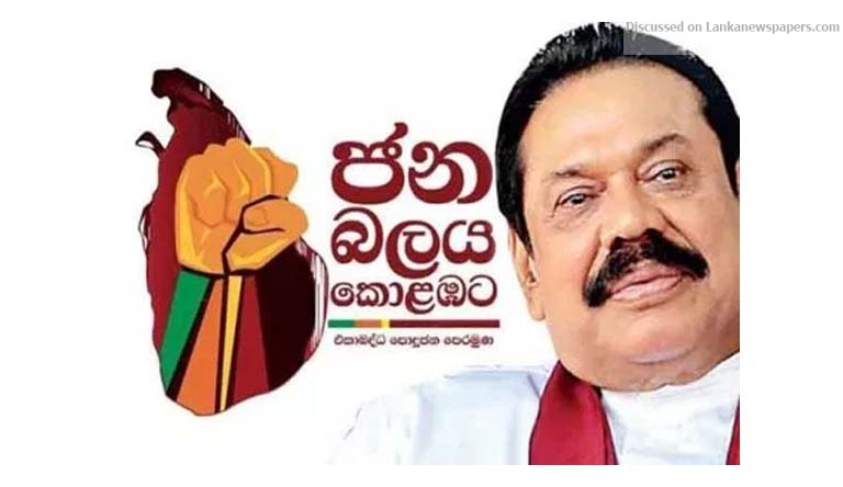 janabalaya in sri lankan news
