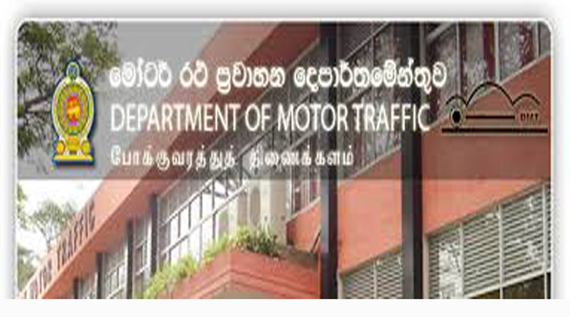 Sri Lanka News for Production of smart driver licence: RMV's contract extension to private firm causes Rs 4 Bn loss